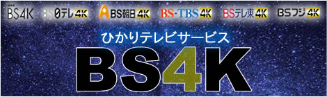 BS4Kひかりテレビにて放送中